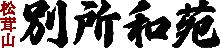 長野県上田市の松茸小屋【松茸山・別所和苑】